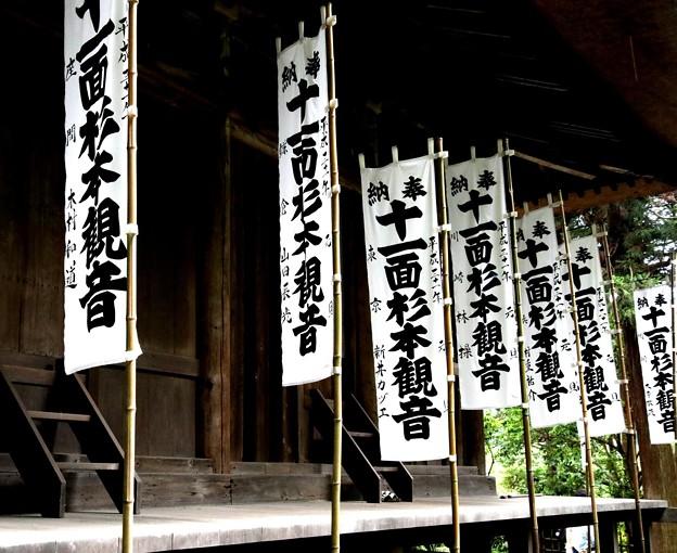 杉本寺本堂の幟