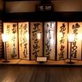 Photos: 龍安寺の屏風1