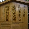 Photos: 祇王寺の解説文
