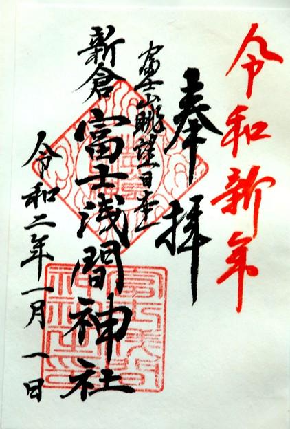 令和新年元日(令和二年)新倉富士浅間神社御朱印