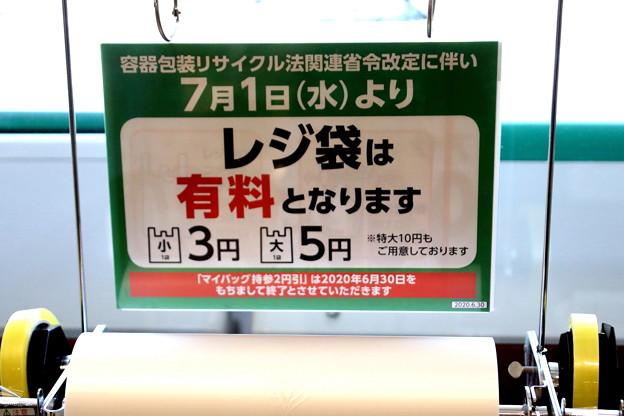 レジ袋7月1日より有料