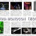 第119回モノコン作品紹介席(2/2)