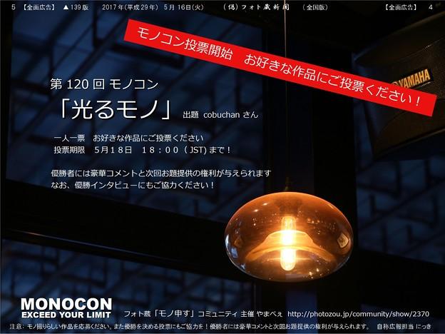 第120回モノコン「光るモノ」 投票受付中!