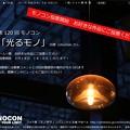 Photos: 第120回モノコン「光るモノ」 投票受付中!