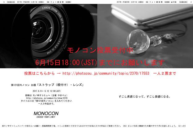 第121回モノコン 投票受付中(6月15日木曜日 18:00 JSTまで)