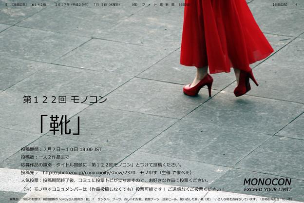 【全面広告】第122回モノコン「靴」週末開催ですよ!