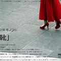 Photos: 【全面広告】第122回モノコン「靴」週末開催ですよ!