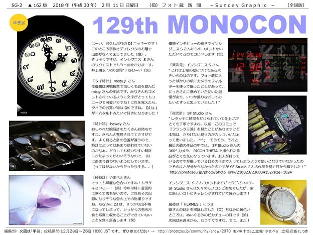 第129回モノコン作品紹介席(2/2)