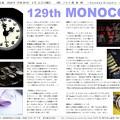 写真: 第129回モノコン作品紹介席(2/2)