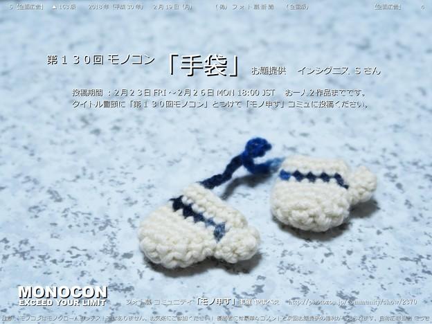 第130回モノコン「手袋」週末開催です!