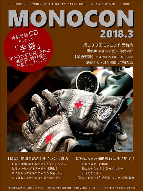 第130回モノコン作品紹介特集「手袋」