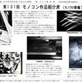 写真: 第131回モノコン作品紹介席(2/2)