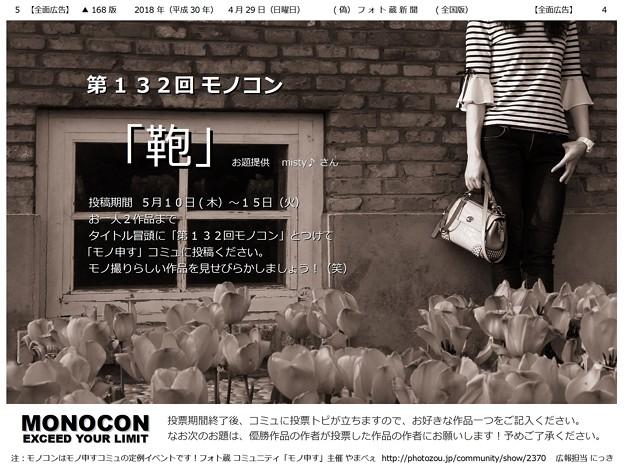 【業務連絡】第132回モノコン「鞄」5月10日から開催でーす!