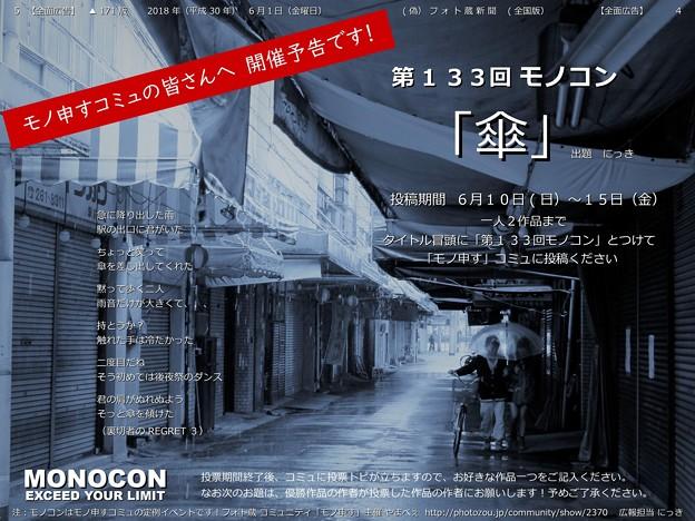 第133回モノコン「傘」 10日から開催です!