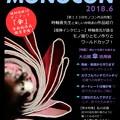 Photos: 第133回モノコン作品紹介席