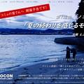 【業務連絡】第136回モノコン「夏の終わりを感じるモノ」10日から開催です!