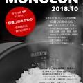 第137回モノコン作品紹介席