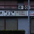 Photos: 宇和島6-ロゴ