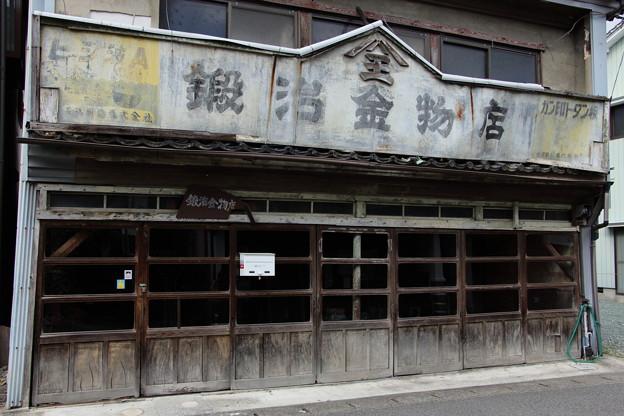 内子2-鍛冶金物店