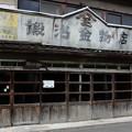 Photos: 内子2-鍛冶金物店
