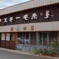 Photos: 内子6-スキー毛糸