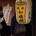 Photos: 内子7-和蝋燭