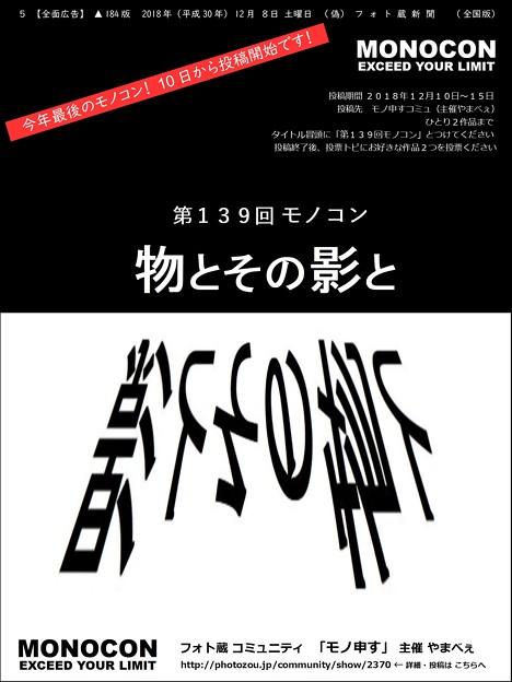 【業務連絡】第139回モノコン 月曜日から開催です!