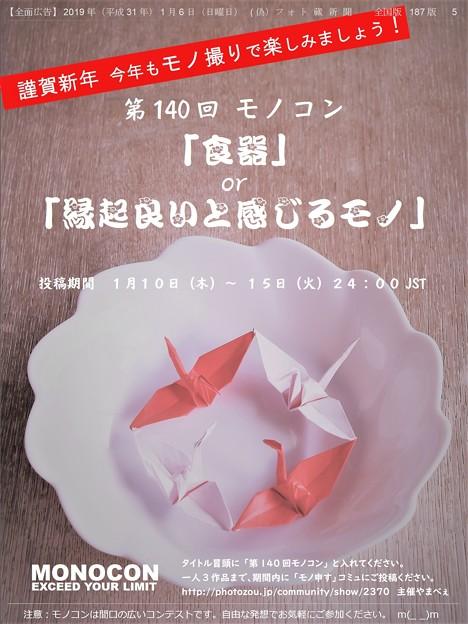 【業務連絡】第140回モノコン 10日から開催です!