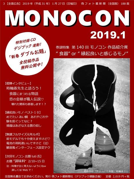第140回モノコン作品紹介席