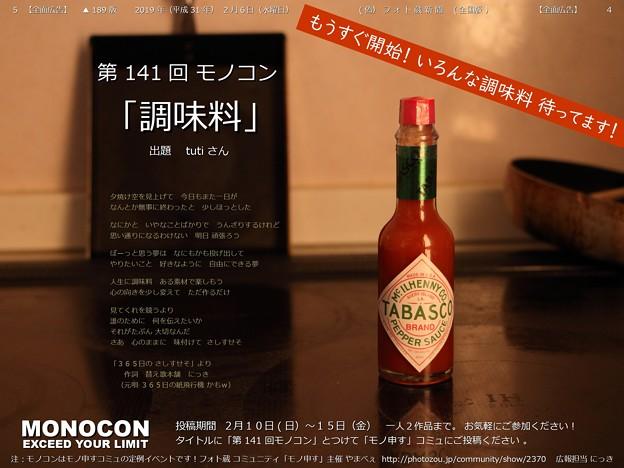 【業務連絡】第141回モノコン「調味料」日曜日から開催です!