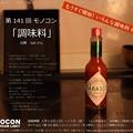 写真: 【業務連絡】第141回モノコン「調味料」日曜日から開催です!