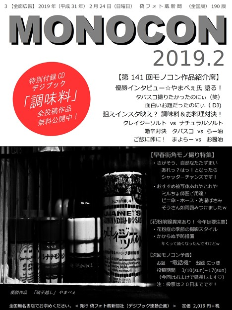 第141回モノコン作品紹介席