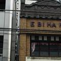 Photos: EBIHARA