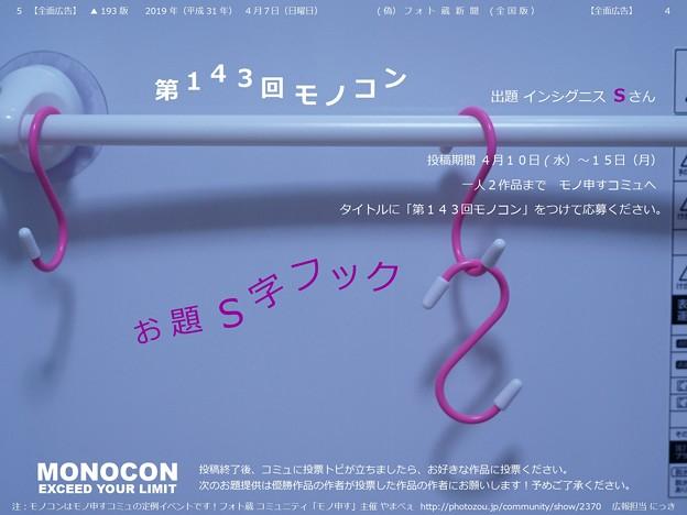 【業務連絡】第143回モノコン「S字フック」 10日から開催です!
