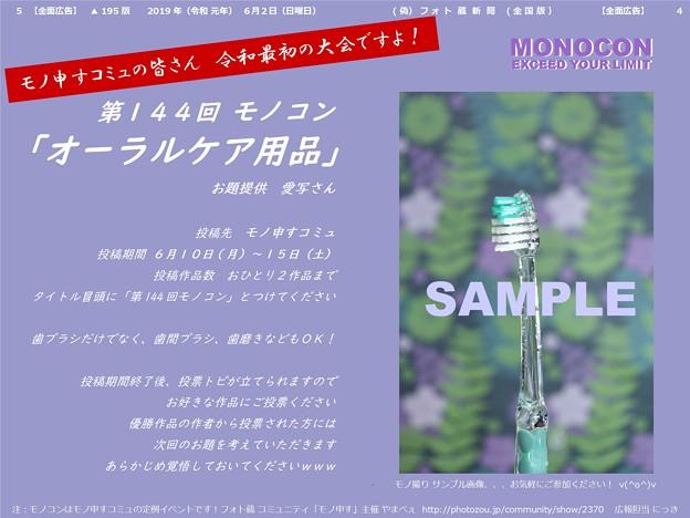 【業務連絡】第144回モノコン「オーラルケア用品」 10日から開催です!