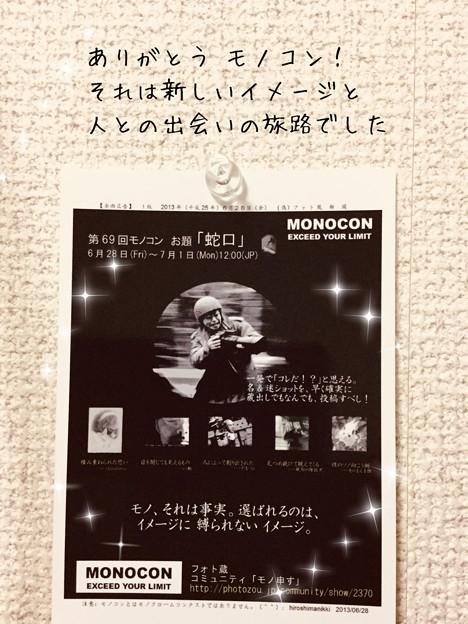 「モノコン」EXCEED YOUR LIMIT