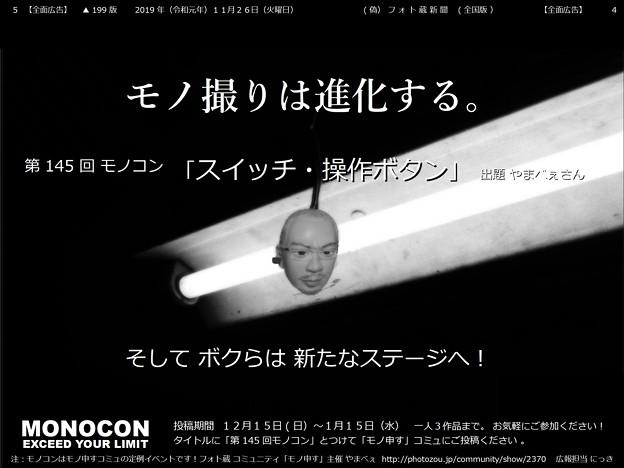 【拡散希望!】第145回モノコン 12月15日から再開しまーす!