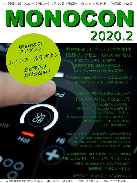 第145回モノコン 作品紹介席!