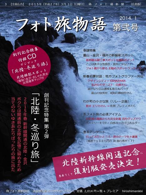 (復刻版デジブック)フォト旅物語(2)北陸・冬巡り旅
