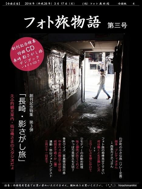 (復刻版デジブック)フォト旅物語(3)長崎・影さがし旅