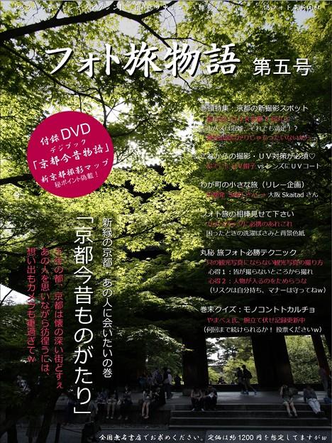 (復刻版デジブック)フォト旅物語(5)京都今昔ものがたり