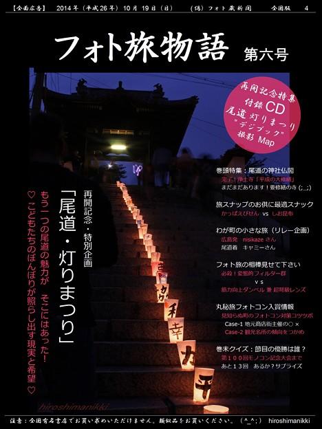 (復刻版デジブック)フォト旅物語(6)尾道灯りまつり
