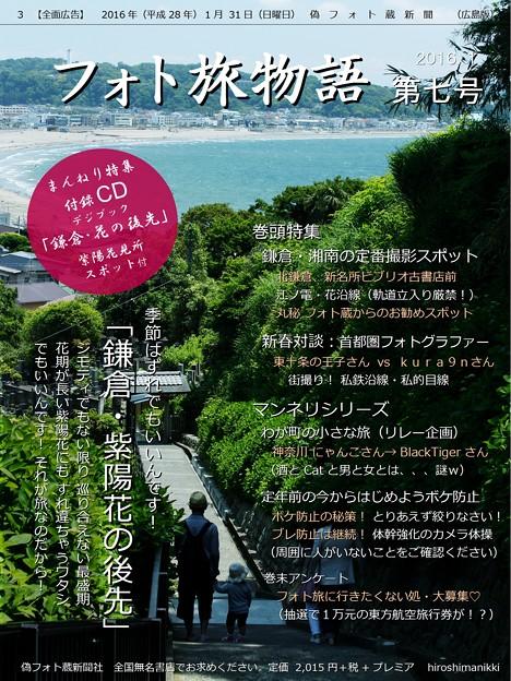 (復刻版デジブック)フォト旅物語(7)鎌倉・花の後先