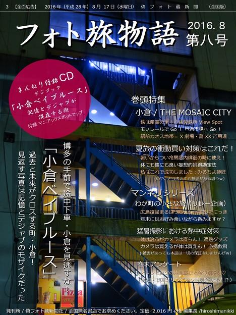 (復刻版デジブック)フォト旅物語(8) 小倉ベイブルース