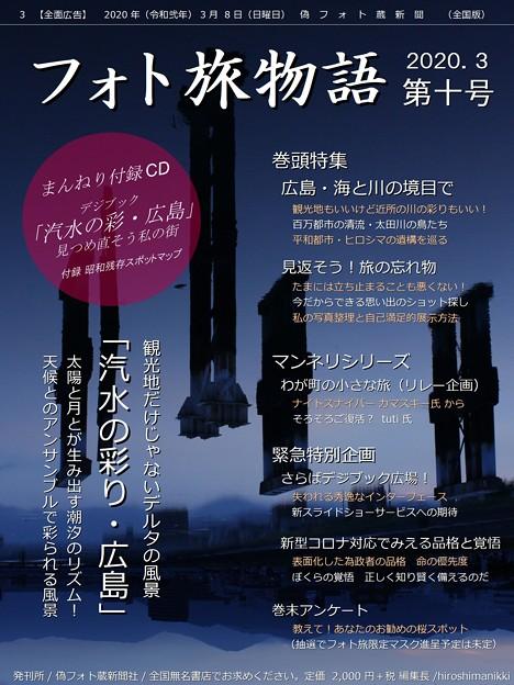偽雑誌 フォト旅物語(10)汽水の彩