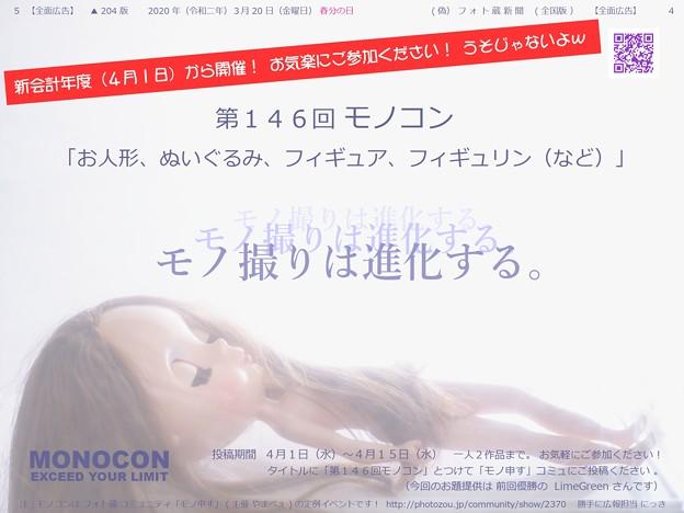第146回モノコン 4月1日から開催しまーす!