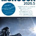 偽雑誌MONOCON でましたーw