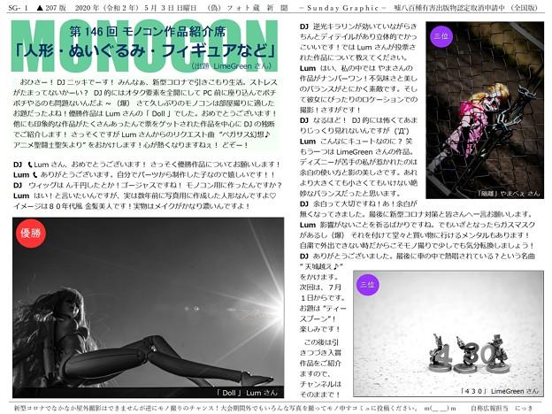 Photos: 第146回モノコン作品紹介席 (1/3)