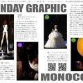 Photos: 第146回モノコン作品紹介席 (2/3)