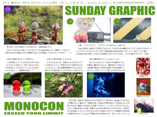Photos: 第146回モノコン作品紹介席 (3/3)
